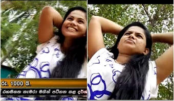 Dambulle Ticket Akka Hot Videos On Hiru TV Gossip
