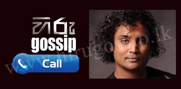 Hiru Gossip Call Gayan Wickramathilaka