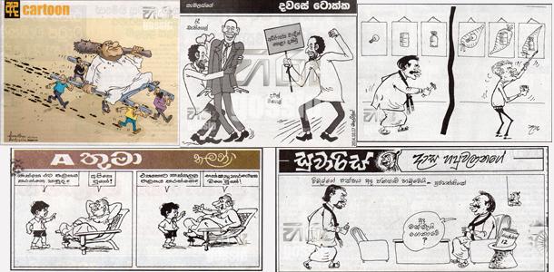 paper cartoon - hiru gossip