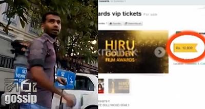 Hiru Golden Film Awards Fake Tickets