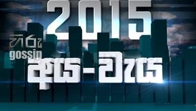 Budget 2015 presented by President Mahinda Rajapaksha