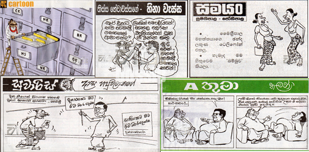 paper cartoon - hiru gossip