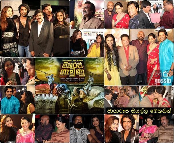 Maharaja Gemunu Film Premiere