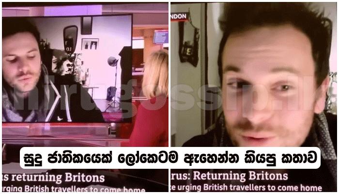 බ්රිතාන්ය ශ්රී ලංකාව ඉදිරියේ පරාදයි  සුදු ජාතිකයෙක් ලෝකෙටම ඇහෙන්න, BBC එකට කියපු කතාව මෙන්න  Video