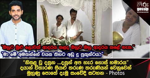 Dayan witharana wedding