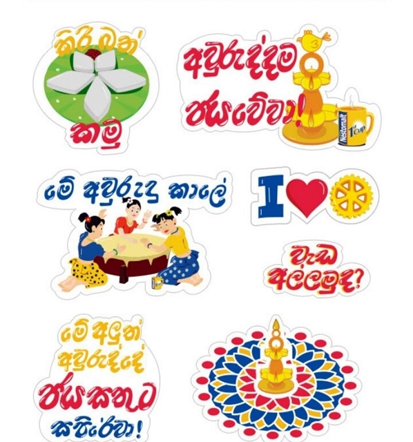 essay of sinhala and tamil new year Happy sinhala new year find this pin and more on sinhala by j_august10 happy sinhala new year by ahinsaka on deviantart see more.