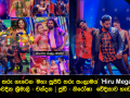 Hiru Megastars 2; How Srimali-Chandana & Jude-Nirosha colorwashed grand stage - Photos