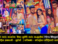 Hiru Megastars 2; How Shehani-Nuwan & Harshana-Volga colorwashed grand stage today - Photos