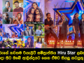 Hiru TV's next reality show 'Hiru Star'