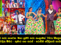 Hiru Megastars 2: How Mihira-Kumara & Sarath-Rodney brighten grand stage Saturday- Photos
