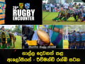 St.Aloysius' College vs Richmond College 25th Rugby Encounter