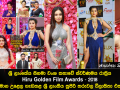ශ්රී ලාංකේය සිනමා වංශ කතාවේ ස්වර්ණමය රාත්රිය Hiru Golden Film Awards - 2018 සම්මාන උළෙල හැඩකළ ශ්රී ලාංකීය සුපිරි තරුවල විලාසිතා එකතුව - Photos
