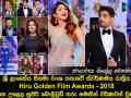 ශ්රී ලාංකේය සිනමා වංශ කතාවේ ස්වර්ණමය රාත්රිය Hiru Golden Film Awards - 2018 සම්මාන උළෙල සුපිරි බොලිවුඩ් තරු සමඟින් වර්ණවත් වුණු හැටි - Main Event Album II