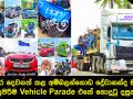 ගාලු පාර දෙවනත් කළඅම්බලන්ගොඩ දේවානන්ද සිසුන්ගේ සුපිරිම Vehicle Parade එකේ නොදුටු දසුන්  - Photos