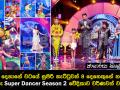 අවසන් 16 දෙනාගේ වටයේ සුපිරි නැට්ටුවන් 8 දෙනෙකුගේ නර්තනයෙන් අද හිරු Super Dancer Season 2 වේදිකාව වර්ණවත් වන හැටි - Photos