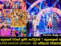 අවසන් 14 දෙනාගේ වටයේ සුපිරි නැට්ටුවන් 7 දෙනෙකුගේ නර්තනයෙන් අද හිරු SUPER DANCER (SEASON - 02) වේදිකාව වර්ණවත් වන හැටි - Photos